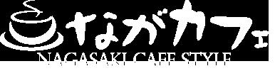 ながカフェ