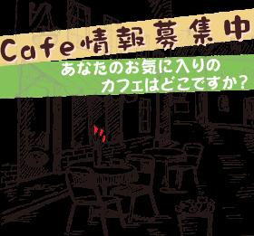 私のおすすめカフェ情報