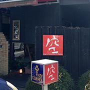 空(KUU)早苗店のイメージ