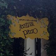 アトリエ パティオのイメージ