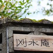 刈水庵のイメージ
