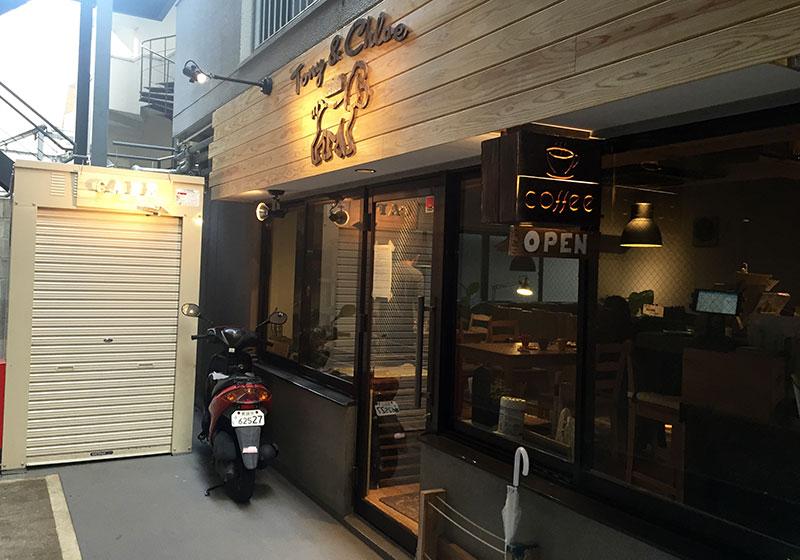 カフェ・トニー&クロエ