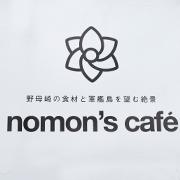 nomon's cafeのイメージ
