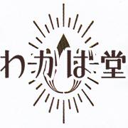 cafeわかば堂 長崎出島店のイメージ